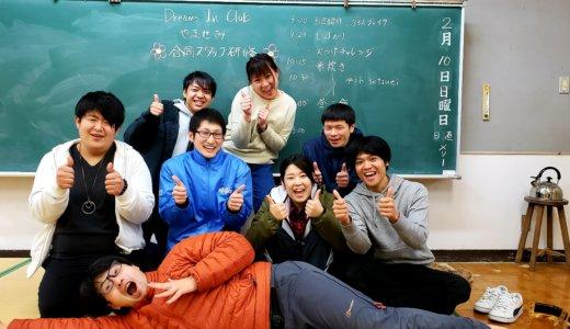 子どもキャンプの団体「DIC」研修を行いました