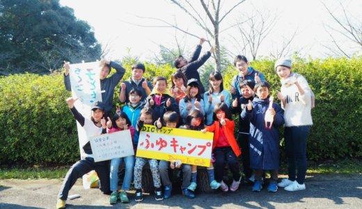 久留米市でDIC子どもふゆキャンプを行いました☆